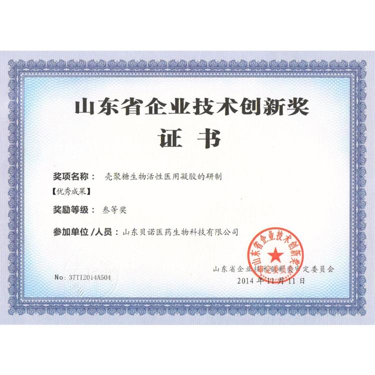 技术创新三等奖