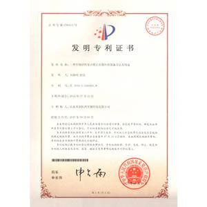一种生物活性复合膜止血敷料的制备方法及用途 发明专利证书