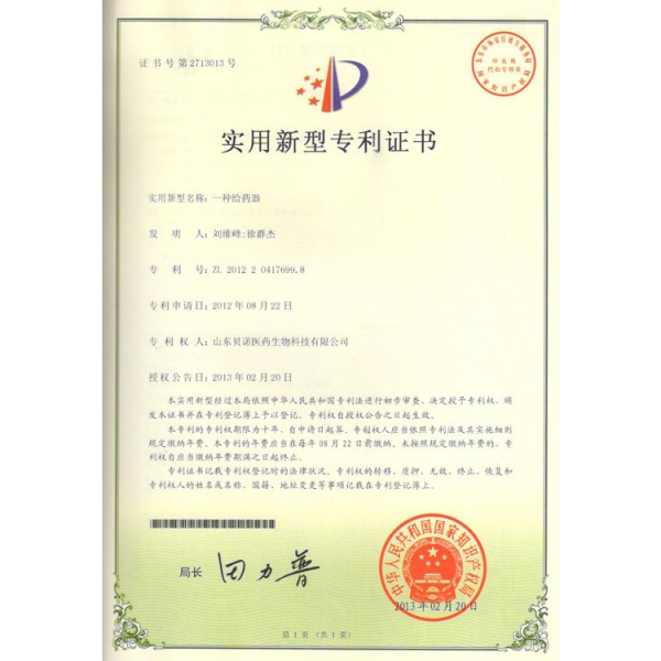 一种给药器 实用新型专利证书
