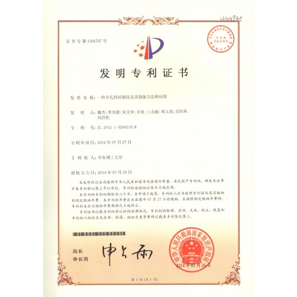 一种介孔钙硅凝胶及其制备方法和应用 发明专利证书