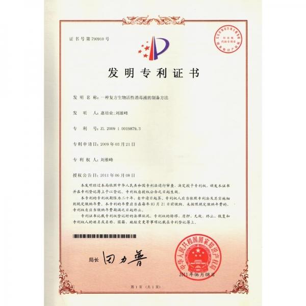 一种复方生物活性消毒液的制备方法 发明专利证书
