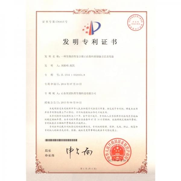 一种生物活性护脐包 实用新型专利证书