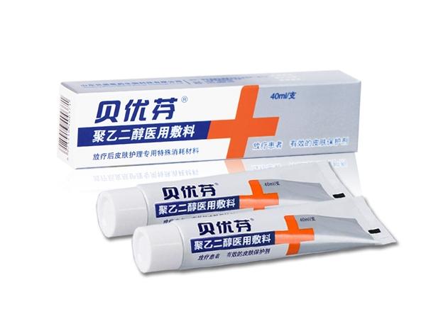 贝优芬放疗皮肤保护剂小编提示:基药目录,要增补了